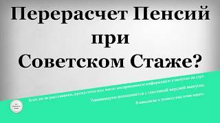 видео: Перерасчет Пенсий при Советском Стаже