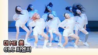 미 ME 美 CLC 씨엘씨 cover   클레버티비 마시멜로우팀 @ 클레버tv 정기공연   Filmed by lEtudel