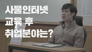 대구국비지원, 경북산업직업전문학교에서 사물인터넷 임베디…
