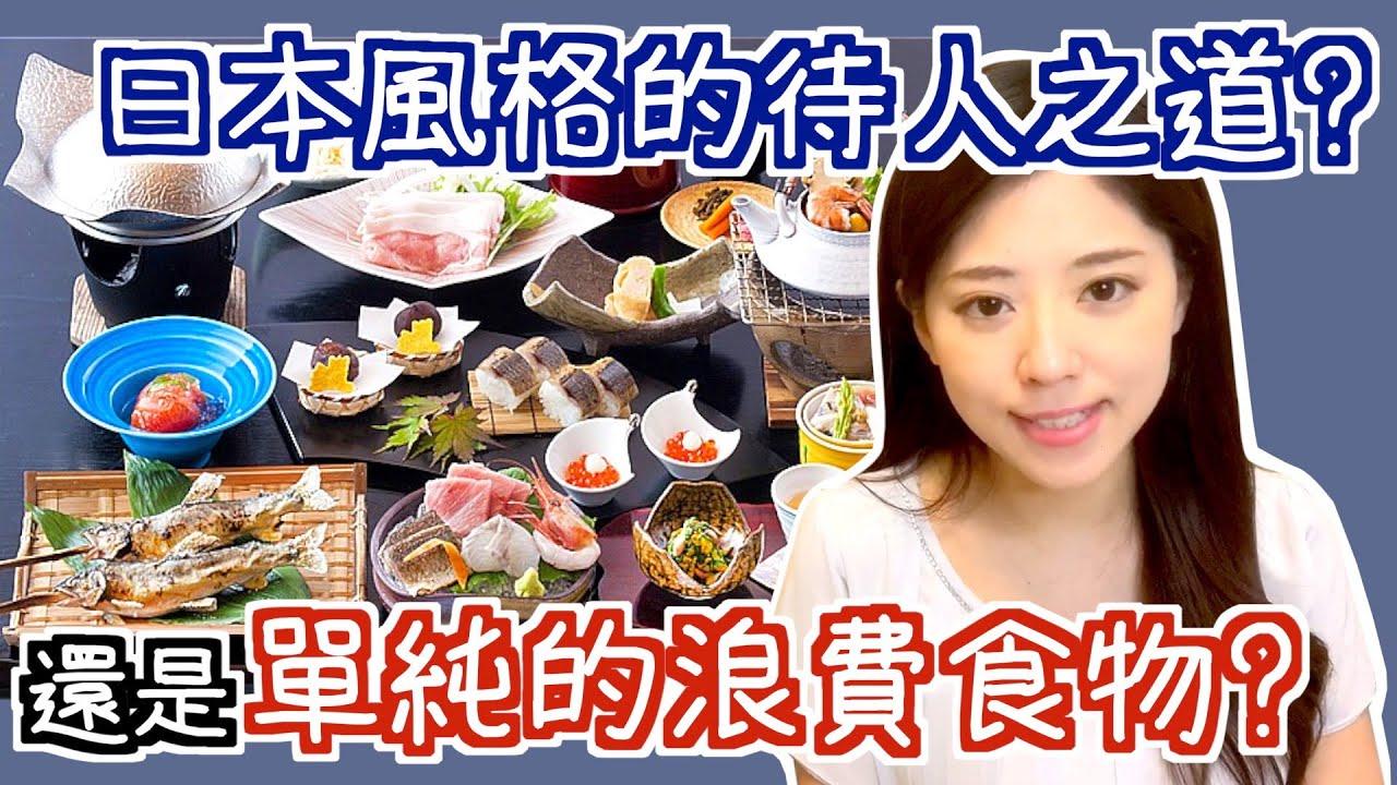 """""""日本的旅舘提供的晚餐分量太多了..""""某位男性發了這樣一條推特引發熱議【簡單日語新聞節目】"""