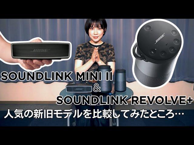 ????BT??????SOUNDLINK REVOLVE+?&?SOUNDLINK MINI II??????
