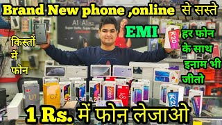 1 रुपए में फोन 😲 अब नए फोन किस्तों पर ले जाओ | Brand new phone in cheap price EMI AVAILABLE | SSJ