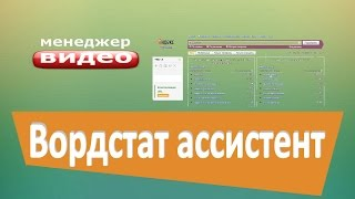 Yandex Wordstat Assistant ваш лучший ассистент при работе с ключевыми словами в вордстат(Почта - menedzher-video@mail.ru Телефон: +7(988) 615 1102 Всем привет. С вами