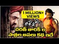 Real Story Of Ram Charan And NTR Characters In Rajamouli RRR Movie | RRR Update | Socialpost