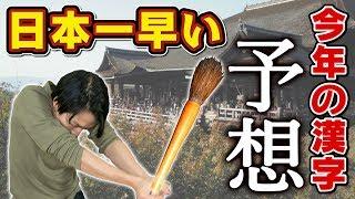 【未来予想】日本一早く「2020年の今年の漢字」を予想したら爆笑の結果にwwww