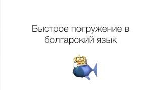Быстрое погружение в болгарский язык. Урок 11.