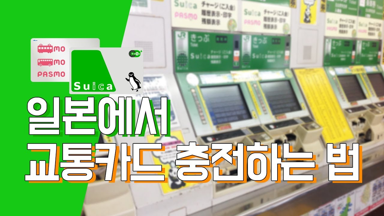 [생활일본어] 일본에서 교통카드는 어떻게 충전할까?
