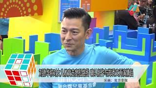 2018-03-25 劉德華稱對女兒教育走寬松路線 確認新作與鄭秀文再演情侶 thumbnail