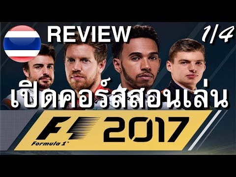 F1 2017 รีวิว มือใหม่หัดขับ แนะนำวิธีเล่นและการเซ็ทรถ 1/4