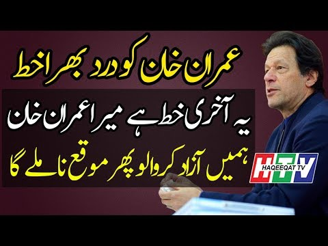 A Letter to Imran Khan and Asking Him to Make Things Happen
