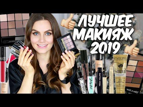 ❤️ЛУЧШЕЕ за 2019 МАКИЯЖ❤️ Лучшая бюджетная косметика💯 Фавориты декоративной косметики Suzi Sky