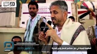 مصر العربية | المقاومة اليمينة في تعز: سنكسر الحصار ونحرر المدينة