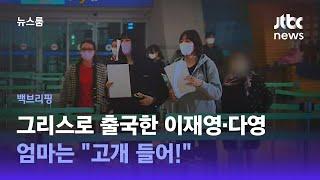 """[백브리핑] 그리스로 출국한 이재영·다영…엄마는 """"고개 들어!"""" / JTBC 뉴스룸"""