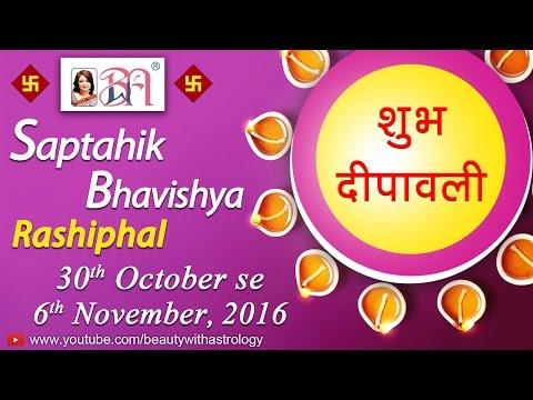 Saptahik Bhavishya | Rashiphal in Hindi from 30th Oct - 6th Nov, 2016 by Kaamini Khanna | BWA
