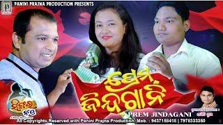 Prem Jindengani // New Sambalpuri Song Video // PP Production