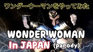 【COSPLAY PARODY】WONDER WOMAN
