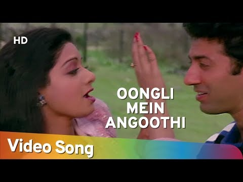 Oongli Mein Angoothi Angoothi Mein Nagina - Sridevi - Sunny Deol - Ram Avataar - Old Hindi Songs Mp3