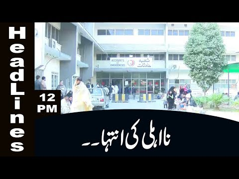 12 PM Bulletins Lahore News HD - 19 November 2017