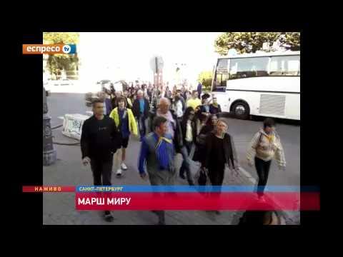 """""""Марш миру"""" у Санкт-Петербурзі"""