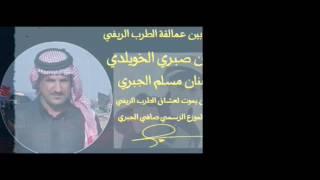 صبري الخويلدي والفنان مسلم الجبري مناوب ونين يموت