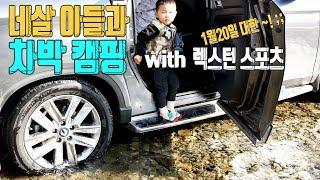 [아빠TV] 네살 아들과 차박캠핑 with 렉스턴스포츠 ㅣ렉스턴칸 ㅣ 쌍용자동차 ㅣ 청옥산 ㅣ육백마지기ㅣ1박2일 ㅣ 강원도 ㅣ #팰리세이드 보다 월등한 캠핑능력 ㅣ
