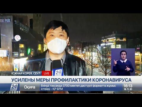В Южной Корее штрафуют за неправильное ношение масок