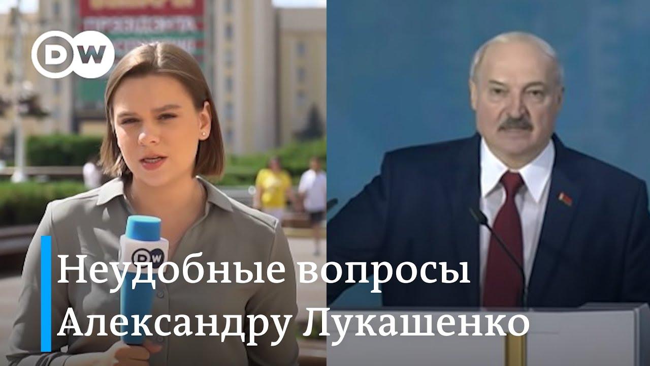 Неудобные вопросы Александру Лукашенко от корреспондентки DW про выборы 2020 в Беларуси