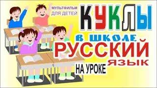 гадости урок Русский дорогие разговоры кукла модная в топе лучшая красивая ум писать отвечать цвет