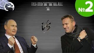 Политический Мортал Комбат 13: Путин vs Навальный (ЧАСТЬ 2)