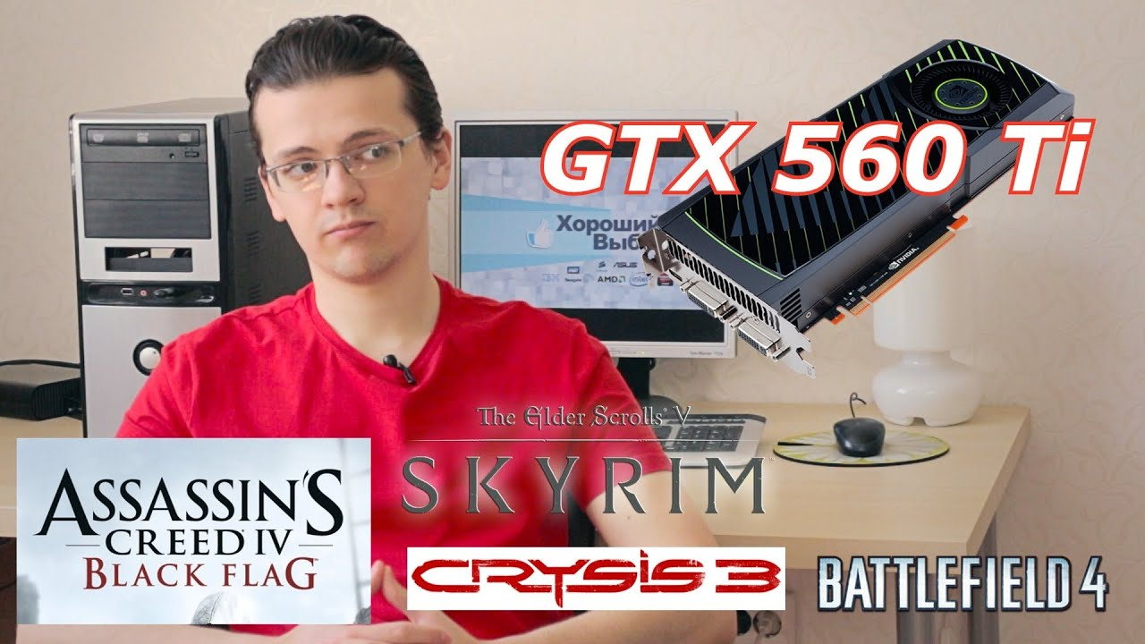 Тестирование AMD FX 6300 + GTX 560Ti (Skyrim, AC4-Black Flag, Battlefield 4, Crysis 3) FullHD