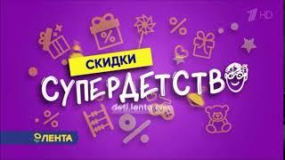 Реклама Лента Супердетсво - Апрель 2019
