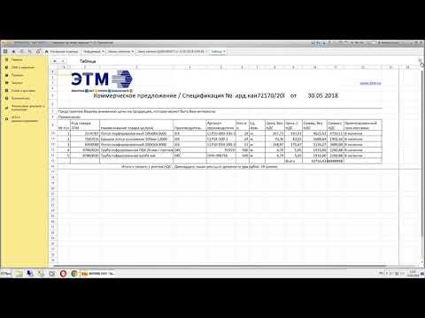 Внешняя обработка по загрузке данных из файлов Excel в 1С