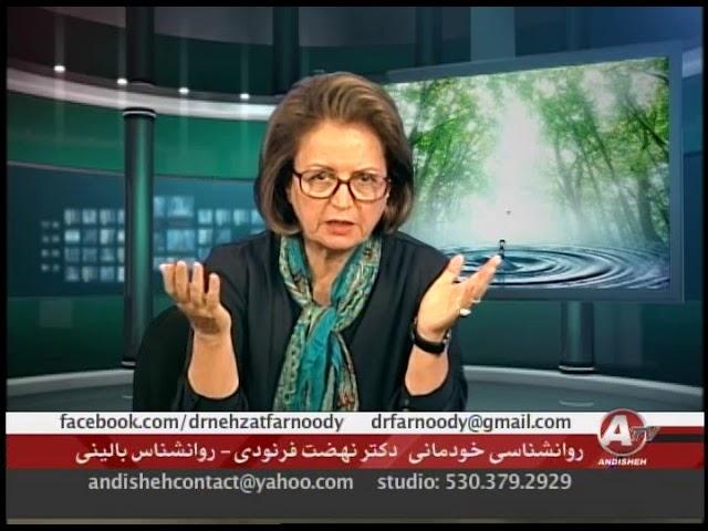 Dr Farnoody - Ravan Shenasi Khodemani 04-03-18