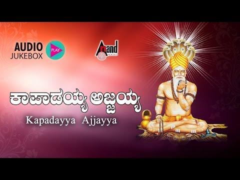 Kapadayya Ajjayya | Kannada devotional Songs Jukebox | Badri Prasad, B.R.Chaya | D.Guddaraj Halageri