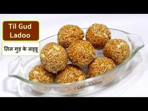 Til ke Ladoo | तिल गुड़ के लड्डू | Easy Til Gud ladoo | Makar Sankranti Special | kabitaskitchen