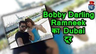 Dubai में New Year Celebrate कर रहे Bobby Darling और Ramneek Sharma