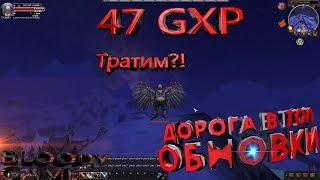 КАРОС Дорога в ТОП 2 Тратим 47 ГХП