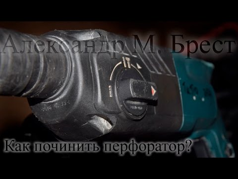 Ремонт перфоратора бош 2 24 своими руками видео