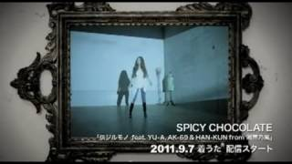 SPICY CHOCOLATE - �M�W�����mfeat.YU-A�AAK-69 & HAN-KUN from ��T��