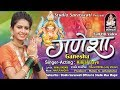 KINJAL DAVE  GANESHA (ગણેશા) Full HD  SONG  Produce By STUDIO SARASWATI