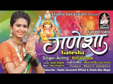 KINJAL DAVE | GANESHA (ગણેશા) Full HD VIDEO SONG | Produce By STUDIO SARASWATI