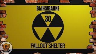 """Fallout Shelter: Режим выживания. №30 /прохождение, """"реалити-шоу"""", live/"""