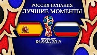 Лучшие моменты Россия Испания ЧМ 2018 Пенальти 4 3 Победа