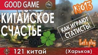 121 - Правильные решения на карте Харьков (Воин, Редли) Как играют статисты World of Tanks #WoT