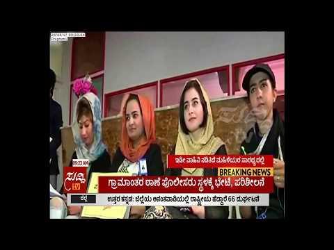 New Women Centric Television Channel In Afghanistan | ಸುದ್ದಿ ಟಿವಿ
