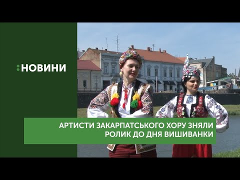 Артисти Закарпатського хору зняли ролик до Дня вишиванки