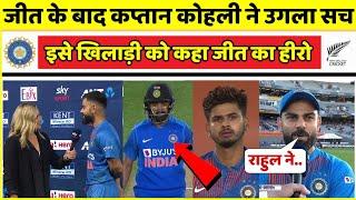 टीम इंडिया की जीत के बाद कप्तान कोहली ने उगला बड़ा सच, बताई जीत की असली वजह