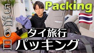 【パッキング】海外旅行5泊6日に持っていくもの全部公開!おすすめトラベルグッズも紹介します!!【スーツケース編】