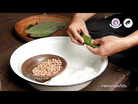 วิธีการทำข้าวต้มถั่วดิน