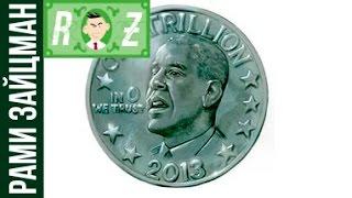 ГОСДОЛГ США(Всё, что нужно знать о госдолге США - почему он такой гигантский, на что влияет и почему экономика США никак..., 2015-10-13T13:41:19.000Z)